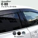 【土日限定!店内全品10%OFFクーポン】 トヨタ C-HR ピラーガーニッシュ 全3色 専用パーツ セカンドステージ