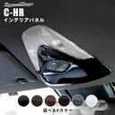 【8/23(金)〜8/25(日)限定!最大10%OFFクーポン】 トヨタ C-HR オーバーヘッドコンソールパネル 全6色 セカンドステ…