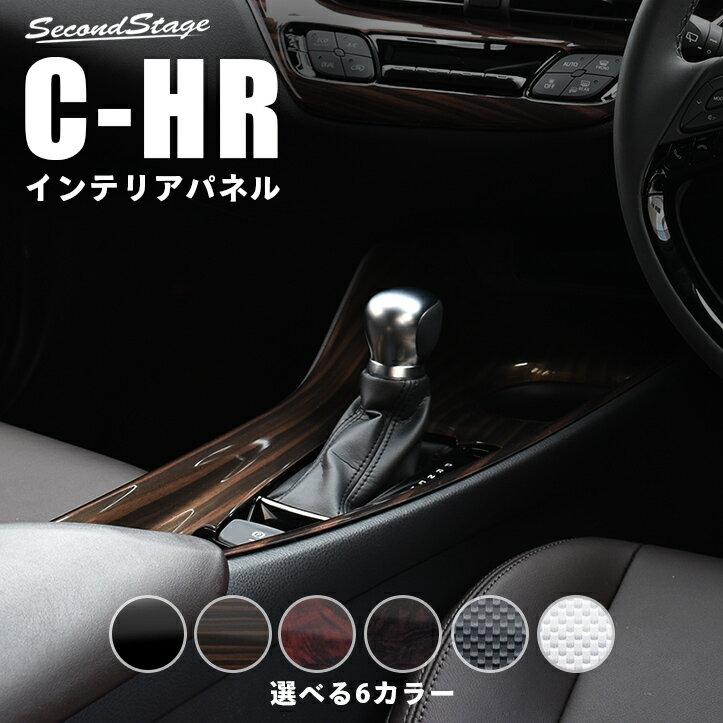 【期間限定5%OFF】 セカンドステージ コンソールパネル トヨタ C-HR 専用ドレスアップパーツ 全6色