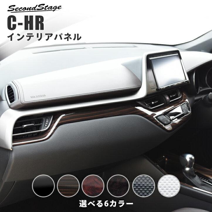 【期間限定5%OFF】 セカンドステージ センターパネル トヨタ C-HR 専用ドレスアップパーツ 全6色