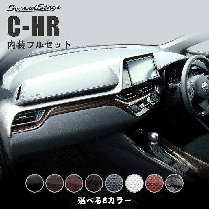 【GW限定!10%OFFクーポン配布中】 トヨタ C-HR 内装パネルフルセット 全6色 専用パーツ ガーニッシュ セカンドステージ