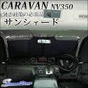 キャラバン NV350 サンシェード/ 日よけ 遮光