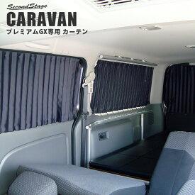 キャラバン NV350 E26系 日産 プレミアムGX専用カーテン ブラック セカンドステージ カスタム パーツ アクセサリー ドレスアップ インテリア 日よけ
