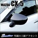 【8/12(土)0:00から8/21(月)9:59まで最大25%OFFクーポンが使える!】 CX-5 前期 中期 KE系 ドアミラーカバー カーボン調 / 外装...