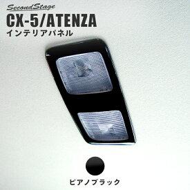 【今だけ使える1000円OFFクーポン配布中】 セカンドステージ ルームランプパネル マツダ CX-5(KE系)前期/中期/後期 アテンザ(GJ系)