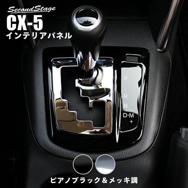 【5/30(水)23:59まで使える!10%OFFクーポン配布中】 セカンドステージ シフトパネル マツダ CX-5 KE系 前期 メッキ&ピアノブラック