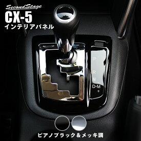 セカンドステージ シフトパネル マツダ CX-5 KE系 前期 メッキ&ピアノブラック