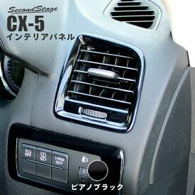 【今だけ使える1000円OFFクーポン配布中】 セカンドステージ ダクトパネル マツダ CX-5 KE系 前期 中期 ピアノブラック