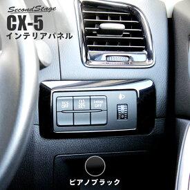 【今だけ使える1000円OFFクーポン配布中】 セカンドステージ インパネアンダーパネル マツダ CX-5 前期 中期 後期 KE系 ピアノブラック