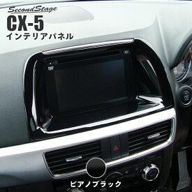 【今だけ使える1000円OFFクーポン配布中】 セカンドステージ センターパネル(7インチナビ専用) マツダ CX-5 KE系 前期 中期 後期 ピアノブラック