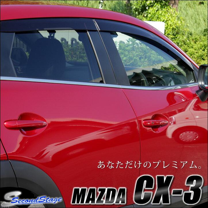 【11/27(月)9:59まで最大30%OFFクーポン配布!】 セカンドステージ ウィンドウモールパネル マツダ CX-3 DK系 全2色