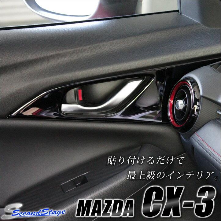【11/27(月)9:59まで最大30%OFFクーポン配布!】 セカンドステージ ドアベゼルパネル マツダ CX-3 DK系 全3色