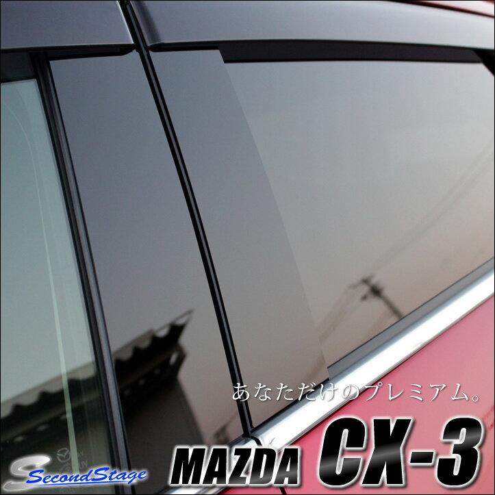 【11/27(月)9:59まで最大30%OFFクーポン配布!】 セカンドステージ ピラーガーニッシュ マツダ CX-3 DK系 全4色