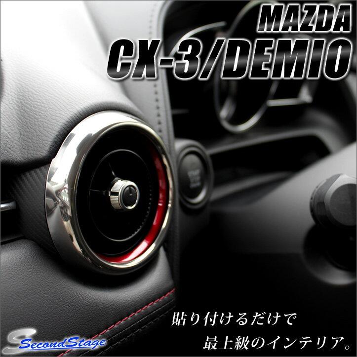 セカンドステージ ダクトパネル マツダ CX-3 DK系デミオ DJ系 全3色