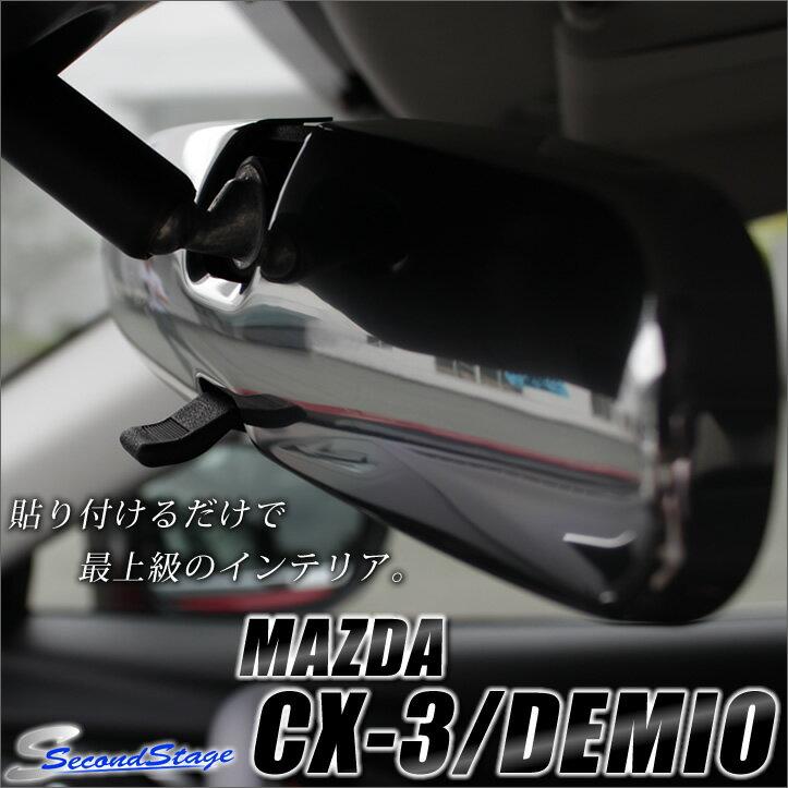 【11/27(月)9:59まで最大30%OFFクーポン配布!】 セカンドステージ ルームミラーカバー マツダ CX-3 DK系 デミオDJ系 全3色