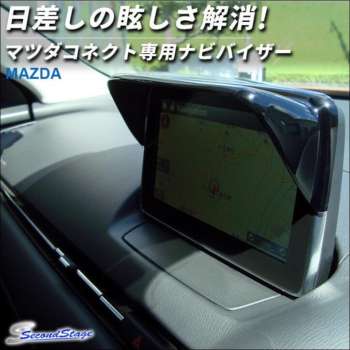 セカンドステージ ナビバイザーパネル マツダコネクト専用 アテンザ アクセラ CX-3 デミオ ピアノブラック