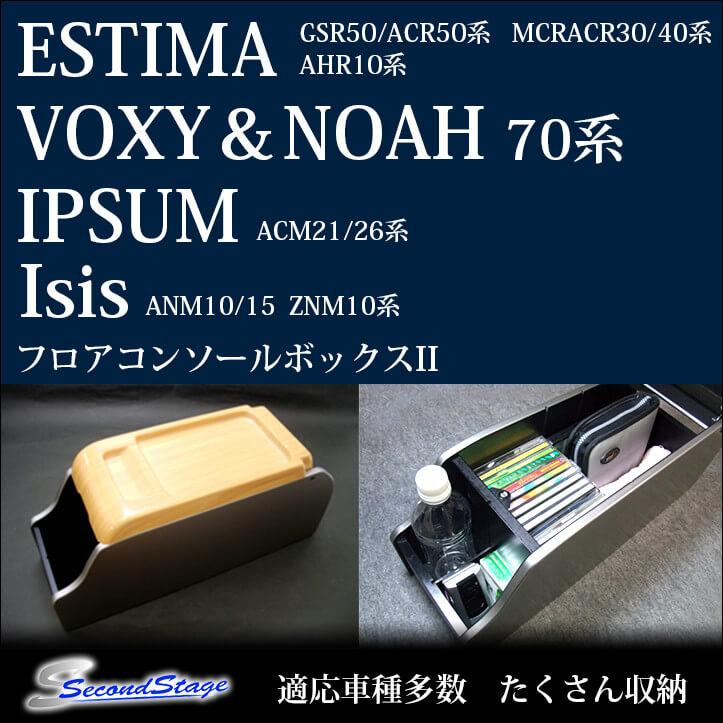 セカンドステージ 【マジックテープで固定・便利な収納ボックス】 フロアコンソールボックスII トヨタ エスティマ50系・30系 アイシス ヴォクシー/ノア70系・60系 全5色
