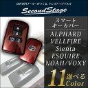 セカンドステージ スマートキーカバー スマートキーケースType6 トヨタ ヴォクシー ノア エスクァイア 80系 ヴェルファイア 30 アルフ…