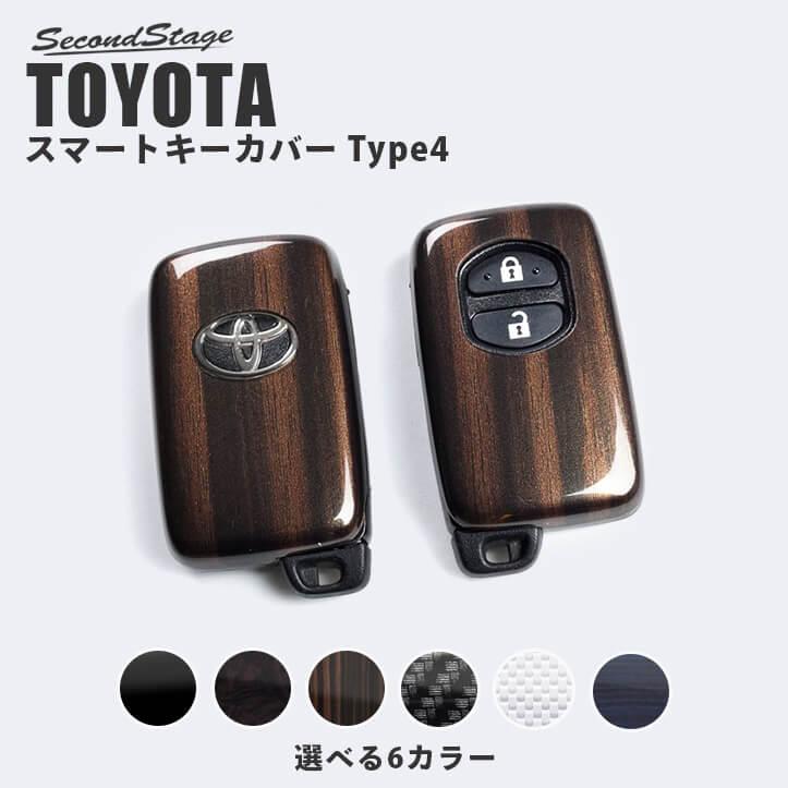 セカンドステージ スマートキーカバー Type4 両面セット トヨタ 86 アクア プリウスα プリウス30系 ヴィッツ マークXなど 全8色