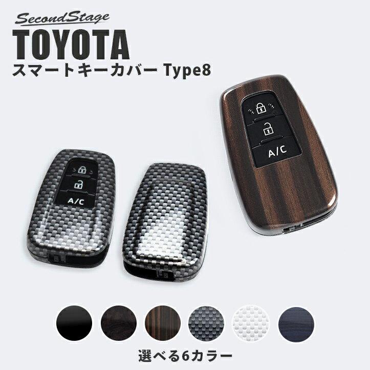 セカンドステージ スマートキーカバー Type8 トヨタ 86 プリウス50系 プリウスPHV C-HR カローラスポーツ 他 全5色