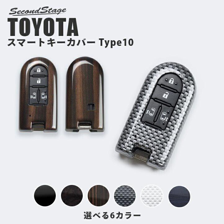 セカンドステージ スマートキーカバー キーケース Type10 トヨタ タンク ルーミー 他 全8色