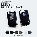 セカンドステージ スマートキーカバー レクサス キーケース Type12 全8色 RX NX LEXUS パワーバックドア搭載車専用 お…
