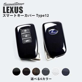 セカンドステージ スマートキーカバー レクサス キーケース Type12 全8色 RX NX LEXUS パワーバックドア搭載車専用 おしゃれを持ち歩こう ドレスアップパーツ アクセサリー