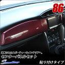 トヨタ 86 前期/後期Gグレード対応 ZN6 センターパネルセット / 内装 パーツ インテリアパネル