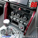 トヨタ 86 前期/後期対応 ZN6 エアコンサイドパネル オートエアコン専用 / 内装 パーツ インテリアパネル