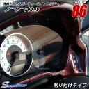 【5/30(火)09:59まで最大30%OFFクーポンが使える!】 トヨタ 86 前期/後期対応 ZN6 メーターパネル / 内装 パーツ インテリアパネル