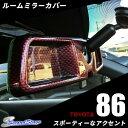 【最大30%OFFクーポン配布中!】 トヨタ 86 前期/後期対応 ZN6 ルームミラーカバー / 内装 パーツ インテリアパネル