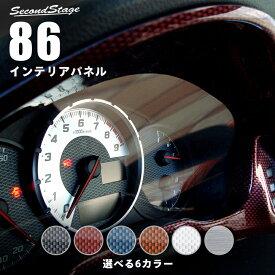 【9/14(土)〜9/16(月)まで10%OFFクーポン配布中】 セカンドステージ メーターパネル トヨタ 86 ZN6 前期 後期 全6色 内装 パーツ