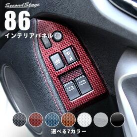 セカンドステージ ドアスイッチパネル トヨタ 86 ZN6 前期 後期 全7色 ドレスアップパーツ