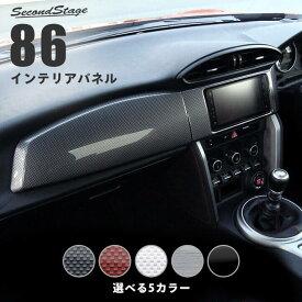 【3/30(月)まで5%OFF&10%OFFクーポン配布中】 セカンドステージ センターパネルセット トヨタ 86 ZN6 前期 後期Gグレード 全7色 内装 パーツ