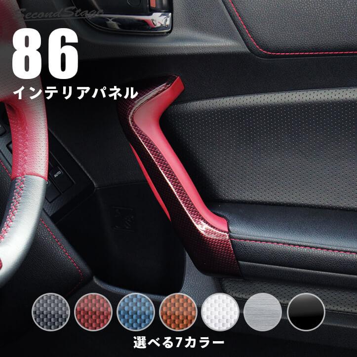 【本日最終日!最大30%OFFクーポン】 セカンドステージ ドアハンドルパネル トヨタ 86 ZN6 前期 後期 全8色 ドレスアップパーツ