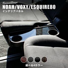 ヴォクシー80系 ノア80系 エスクァイア 2列目サイド(折りたたみ)テーブルパネル 前期 後期 全4色 セカンドステージ ドレスアップパーツ 専用アクセサリー 煌 カスタム VOXY NOAH