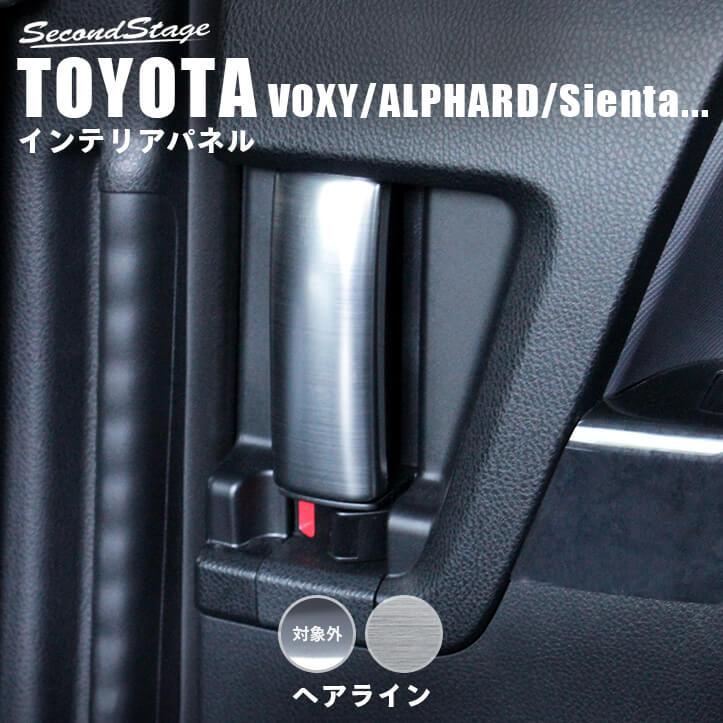 セカンドステージ 後席インサイドハンドル トヨタ ヴォクシー/ノア/エスクァイア80系 アルファード/ヴェルファイア30系 シエンタ170系 全2色