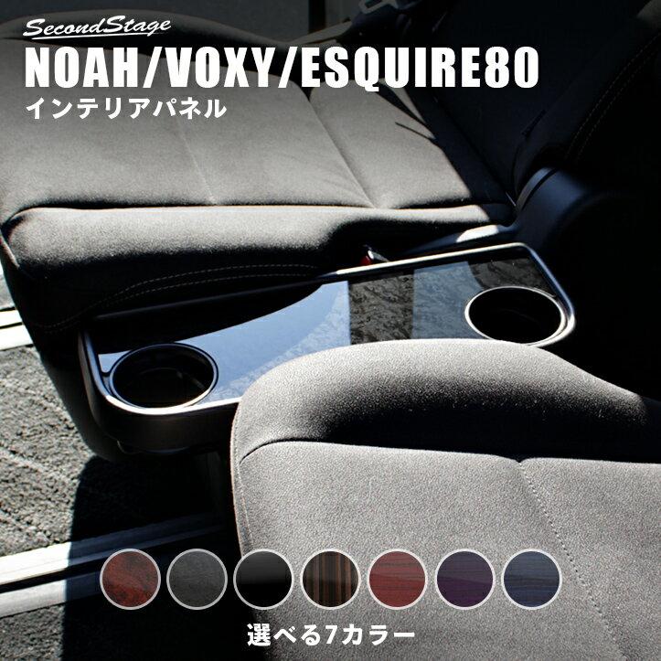 セカンドステージ 2列目サイドテーブルパネル トヨタ ヴォクシー ノア エスクァイア 80系 前期 後期 全9色