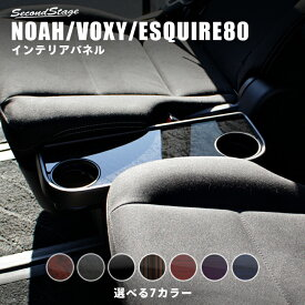 【10%OFFクーポン配布中】 ヴォクシー80系 ノア80系 エスクァイア 2列目サイド(折りたたみ)テーブルパネル 前期 後期 全7色 セカンドステージ ドレスアップパーツ