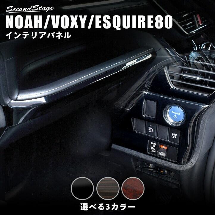 セカンドステージ インパネアンダーパネル トヨタ ヴォクシー ノア エスクァイア 80系 前期 後期 全4色