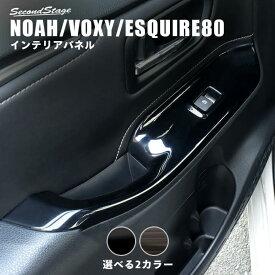【7/16(火)限定!エントリーでポイント2倍!】 ヴォクシー80系 ノア80系 エスクァイア ドアスイッチパネル 前期 後期 全4色 セカンドステージ ドレスアップパーツ