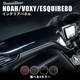 ヴォクシー80系 ノア80系 エスクァイア インテリアパネルAセット 前期 後期 全4色 セカンドステージ ドレスアップパーツ 専用アクセサリー 煌 カスタム VOXY NOAH