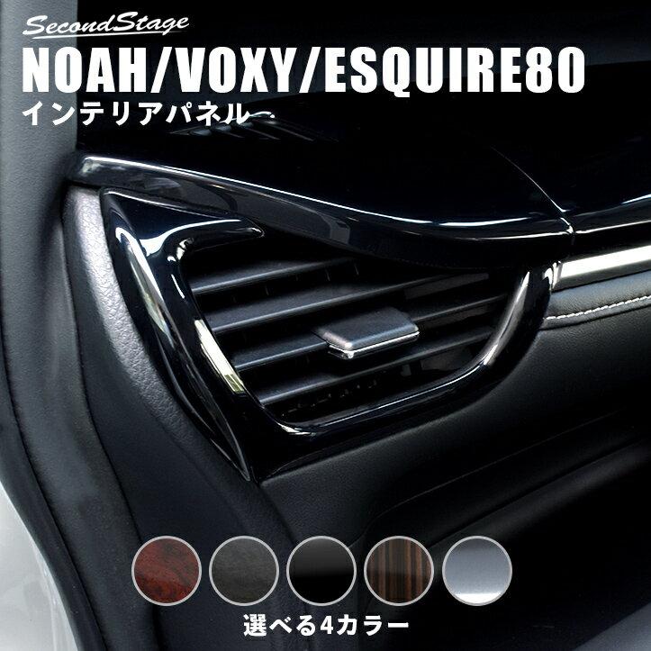 セカンドステージ ダクトパネル トヨタ ヴォクシー ノア エスクァイア 80系 前期 後期 全5色