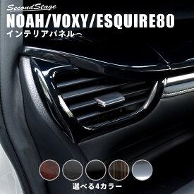 【9/21(月)20:00から最大20%OFFクーポン配布】 ヴォクシー80系 ノア80系 エスクァイア ダクトパネル 前期 後期 全5色 セカンドステージ ドレスアップパーツ 専用アクセサリー 煌 カスタム VOXY NOAH