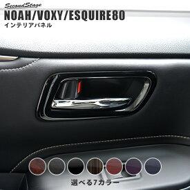 ヴォクシー/ノア/エスクァイア80系 フロントドアベゼルパネル 前期 後期 全7色 セカンドステージ ドレスアップパーツ 専用アクセサリー 煌 カスタム VOXY NOAH