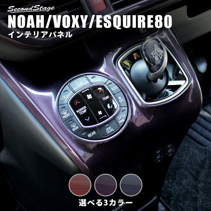 セカンドステージ エアコンパネル トヨタ ヴォクシー ノア エスクァイア 80系 前期 後期 ゴールドメタリックシリーズ 全5色