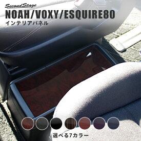 ヴォクシー80系 ノア80系 エスクァイア フロントコンソールパネル(ハイブリッド専用) 前期 全9色 セカンドステージ ドレスアップパーツ 専用アクセサリー 煌 カスタム VOXY NOAH