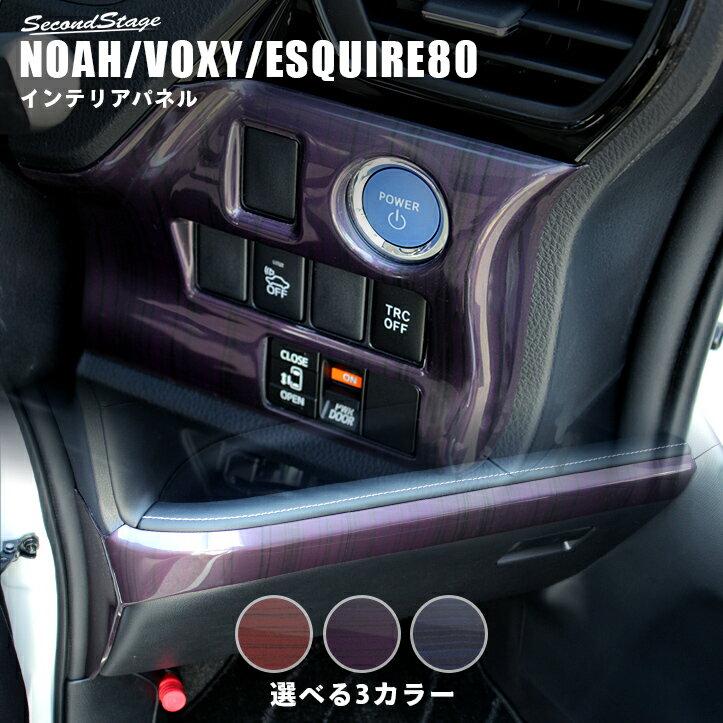 セカンドステージ インパネアンダーパネル トヨタ ヴォクシー ノア エスクァイア 80系 前期 後期 ゴールドメタリックシリーズ 全5色