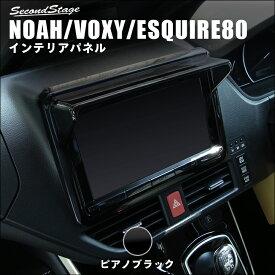 ヴォクシー80系 ノア80系 エスクァイア カーナビバイザー(9インチ専用) 前期 後期 ピアノブラック セカンドステージ ドレスアップパーツ 専用アクセサリー 煌 カスタム VOXY NOAH
