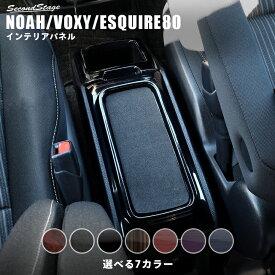 【10%OFFクーポン配布中】 ヴォクシー80系 ノア80系 エスクァイア センターコンソールトレイ 後期専用 全7色 セカンドステージ ドレスアップパーツ